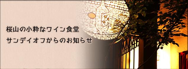 桜山の小粋なワイン食堂           サンデイオフからのお知らせ