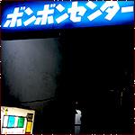 桜山のボンボンセンター写真