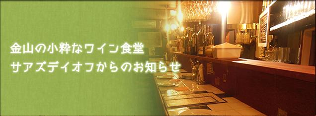 金山の小粋なワイン食堂 サアズデイオフからのお知らせ