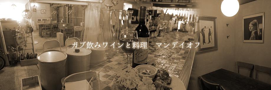 がぶ飲みワインと料理 マンデイオフ