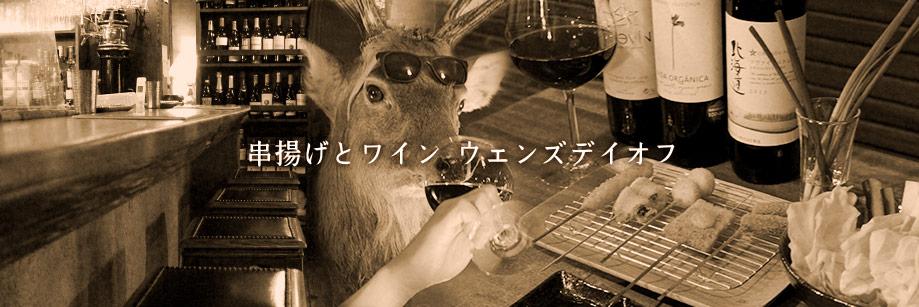 がぶ飲みワインと串揚げ ウェンズデイオフ