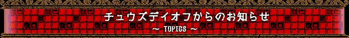 チュウズデイオフからのお知らせ / TOPICS