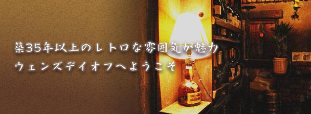 ニューウェイブなポン酒(日本酒)とこだわりの燻製がずらり 日本酒と一期一会 チュウズデイオフへようこそ