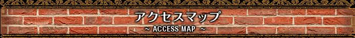 アクセスマップ / ACCESS MAP